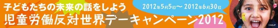 児童労働反対世界デー・キャンペーン2012
