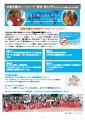 児童労働ネットワーク短信No.16画像