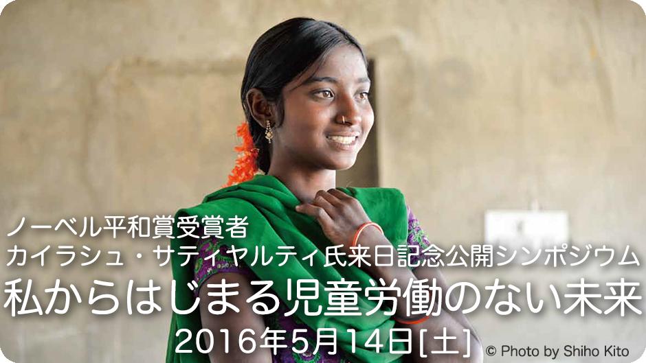ノーベル平和賞受賞者カイラシュ・サティヤルティ氏来日記念 公開シンポジウム 2016年5月14日(土)