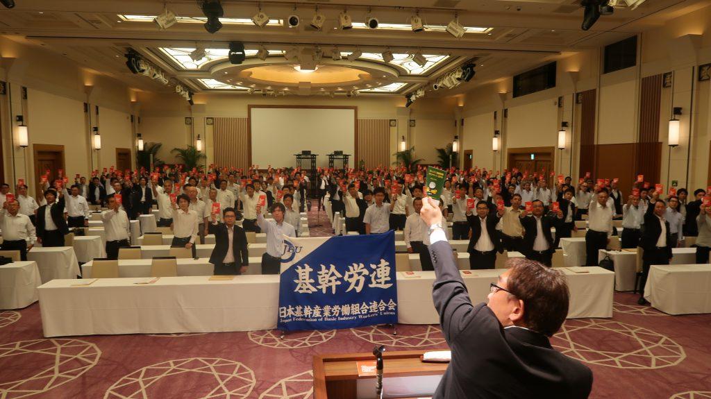 日本基幹産業労働組合連合会(基幹労連)