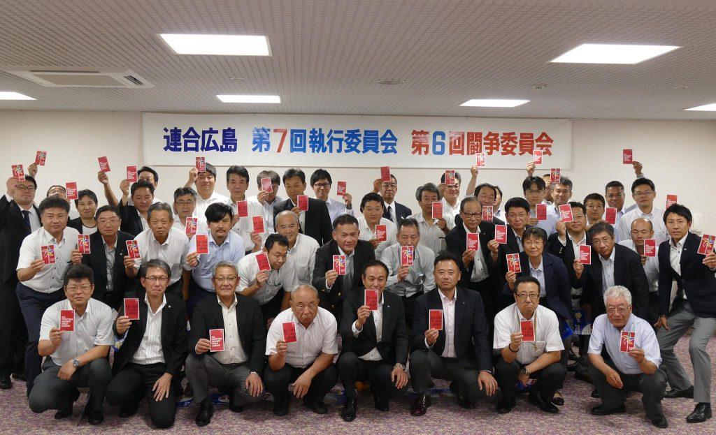 連合広島(日本労働組合総連合会広島県連合会)