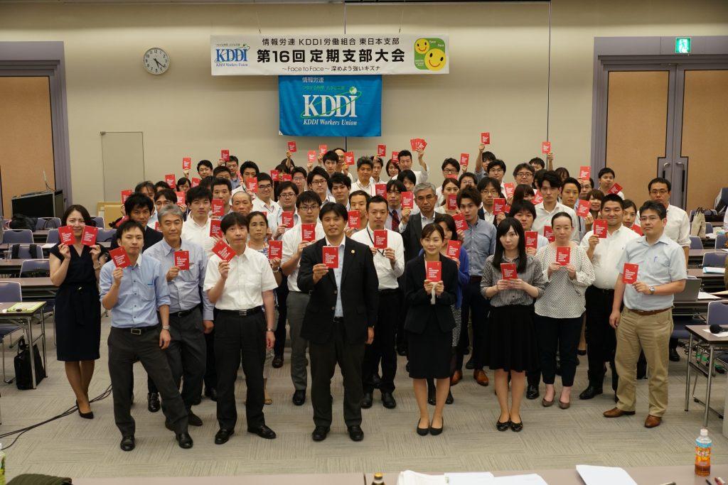 KDDI労働組合