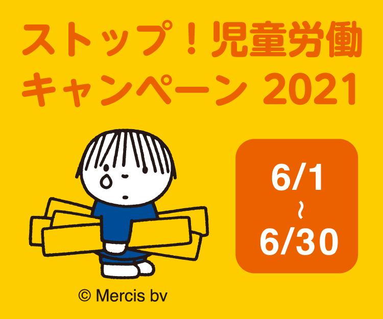 ストップ!児童労働キャンペーン2021